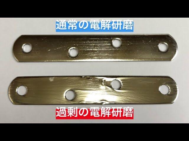 通常の電解研磨と過剰な電解研磨