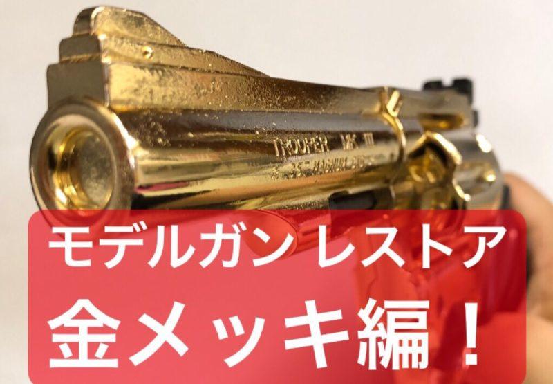 亜鉛ダイキャスト製のモデルガンに金メッキした!